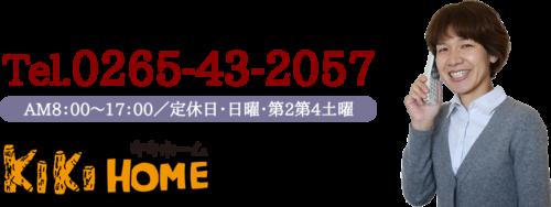 Tel.0265-43-2057