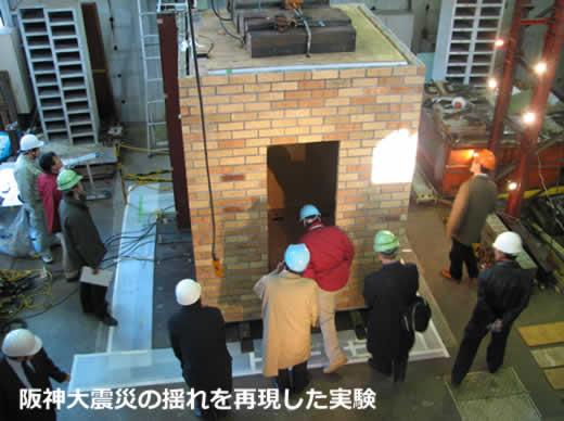 阪神大震災の揺れを再現した実験